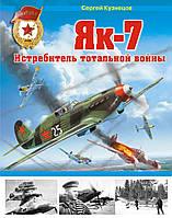 Книга: Як-7. Истребитель тотальной войны. Сергей Кузнецов