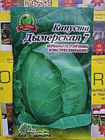 Семена Капуста Дымерская 1 г