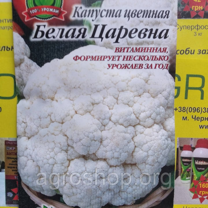 Семена Капуста цветная Белая царевна, 1 г