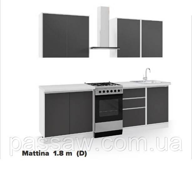 """Комплект кухни """"МАТТИНА / """"MATTINA"""" 1,8 D метра"""