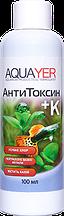AQUAYER АнтиТоксин+К