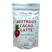 Суперфуд Beetroot Cacao Latte, Свекла-Какао Латте 300 г