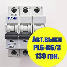 Автоматический выключатель EATON PL6-B6/3, категория B, 6kA, In=6A, 2P, артикул 286586