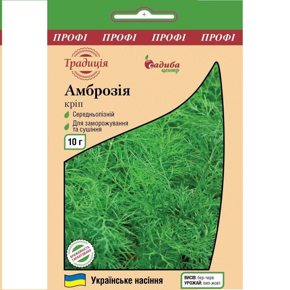 Амброзія насіння кропу (Satimex) 10 г