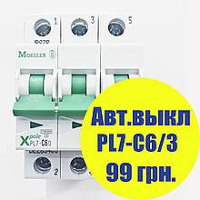 Автоматический выключатель Moeller PL7-C6/3, категория C, 10000 A, In=6A, 3P, артикул 263406