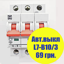 Автоматический выключатель Moeller L7-10/3/B, категория B, 10kA, In=10A, 3P, артикул 950703326