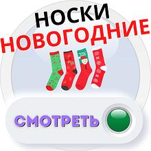 НОВОРІЧНІ шкарпетки