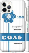 "Чехол на Apple iPhone 12 Pro Соль ""4855c-2052-2448"""