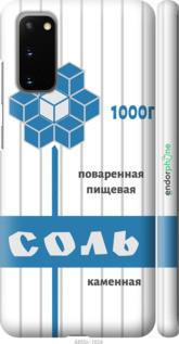 "Чехол на Samsung Galaxy S20 Соль ""4855c-1824-2448"""