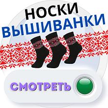 Шкарпетки вишиванки