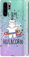 """Чохол на Huawei P30 Pro i'm hulacorn """"3976c-1621-2448"""""""