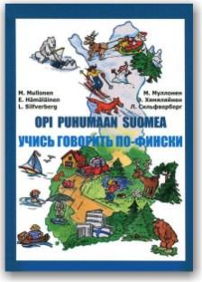 Учись говорить по-фински (+CD)