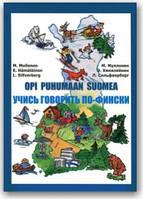 Вчися говорити фінською (+ CD)