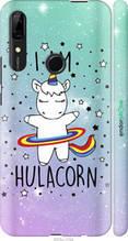 """Чехол на Huawei Y9 Prime 2019 I'm hulacorn """"3976c-1736-2448"""""""