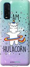 "Чехол на Oppo Find X2 I'm hulacorn ""3976u-1891-2448"""