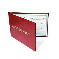 Удостоверение, членская книжка, пропуск, свидетельство, Одесса, типография