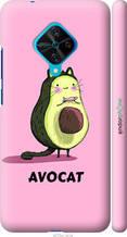 """Чехол на Vivo V17 Avocat """"4270c-1819-2448"""""""
