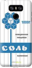"Чехол на LG G6 Соль ""4855u-836-2448"""