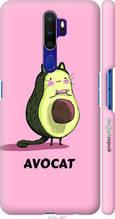"Чохол на Oppo A9 2020 Avocat ""4270c-1865-2448"""