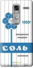 """Чехол на LG Class H650E Соль """"4855u-241-2448"""""""
