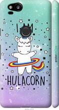 """Чехол на Google Pixel 2 I'm hulacorn """"3976c-1075-2448"""""""