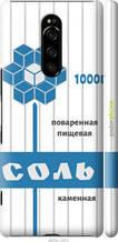 """Чехол на Sony Xperia XZ4 Соль """"4855c-1623-2448"""""""