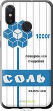 """Чехол на Xiaomi Mi8 Соль """"4855u-1499-2448"""""""