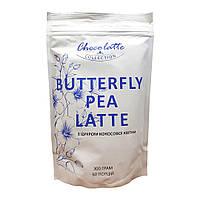 Суперфуд Butterfly Pea Latte, Анчан Латте 300 г