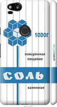 """Чехол на Google Pixel 2 Соль """"4855c-1075-2448"""""""