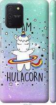 "Чехол на Samsung Galaxy S10 Lite 2020 I'm hulacorn ""3976c-1851-2448"""