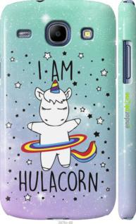 "Чехол на Samsung Galaxy Core i8262 I'm hulacorn ""3976c-88-2448"""
