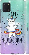 "Чохол на Samsung Galaxy Note 10 Lite i'm hulacorn ""3976c-1872-2448"""