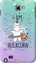 "Чохол на Samsung Galaxy Note i9220 i'm hulacorn ""3976u-316-2448"""