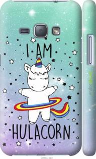 "Чехол на Samsung Galaxy J1 (2016) Duos J120H I'm hulacorn ""3976c-262-2448"""