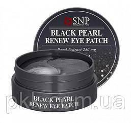 Гидрогелевые патчи для кожи вокруг глаз SNP Black Pearl Renew увлажняющие СMD-110