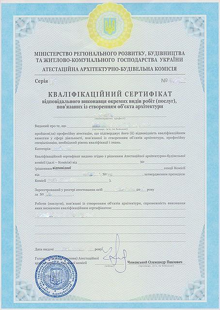 Квалификационный сертификат проектировщика