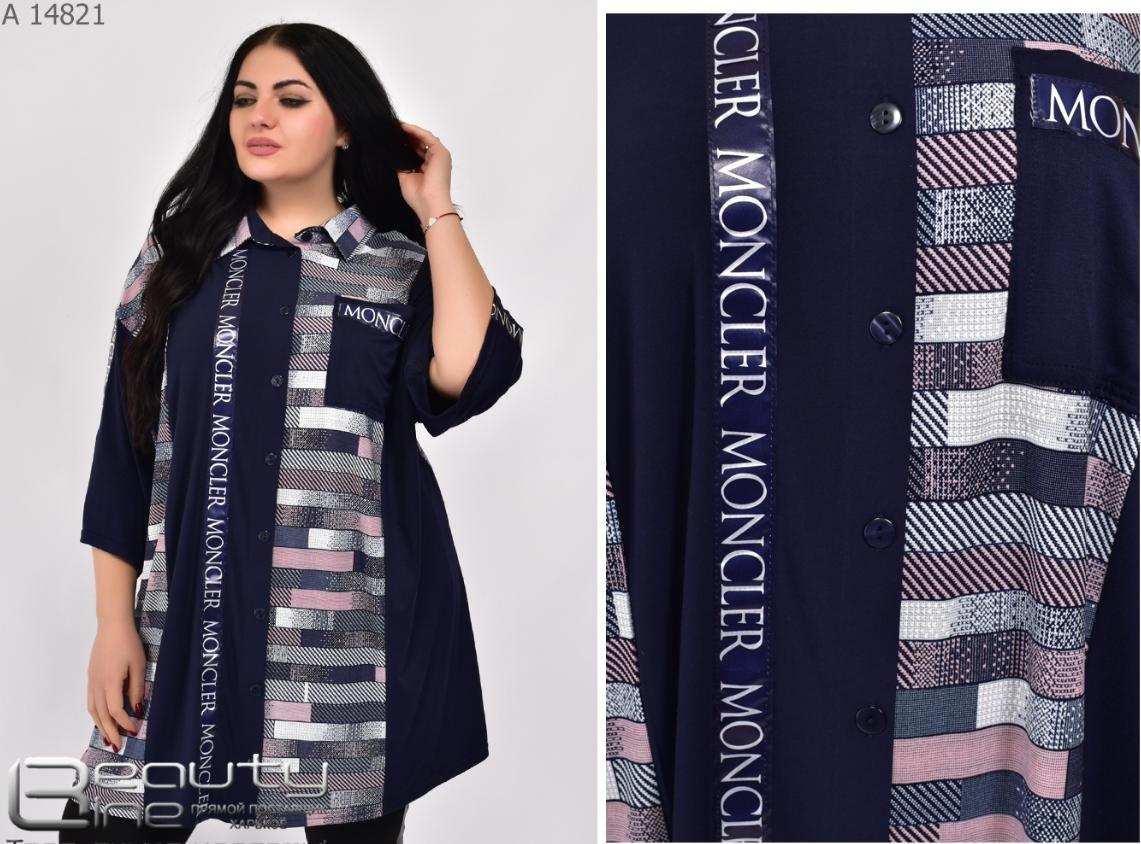 Женская рубашка в большом размере супер батал!  Размеры: 70-72, 74-76, 78-80