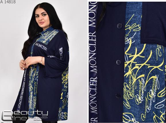 Женская рубашка в большом размере супер батал!  Размеры: 70-72, 74-76, 78-80, фото 2