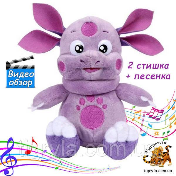 Лунтик м'яка музична іграшка
