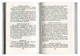 ЛИСТИ АРХІМАНДРИТА ІОАННА (КРЕСТЬЯНКИНА). Поради на спасіння душі і научіння життя, фото 4