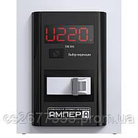 Стабілізатор напруги однофазний побутової АМПЕР-Р У 16-1/25 v2.0, фото 2