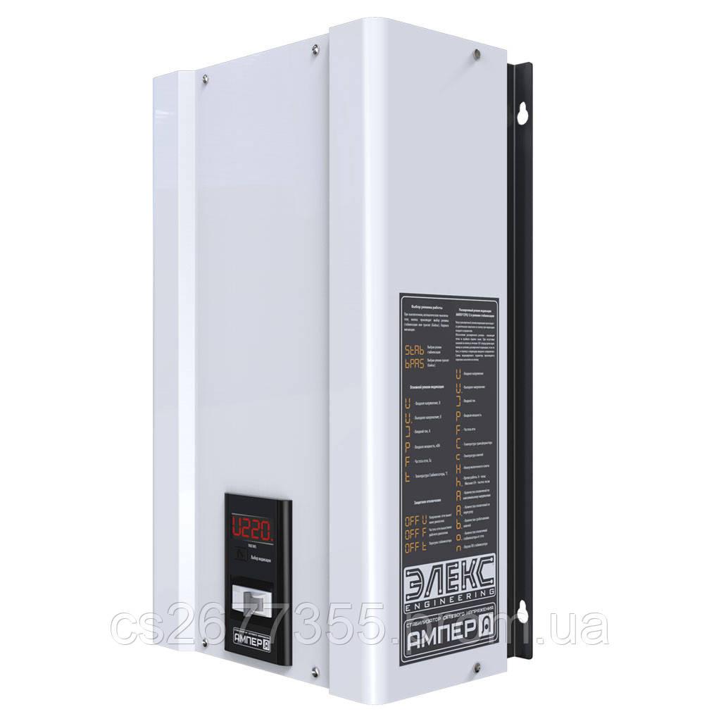 Стабилизатор напряжения однофазный бытовой АМПЕР-Т У 16-1/63 v2.0