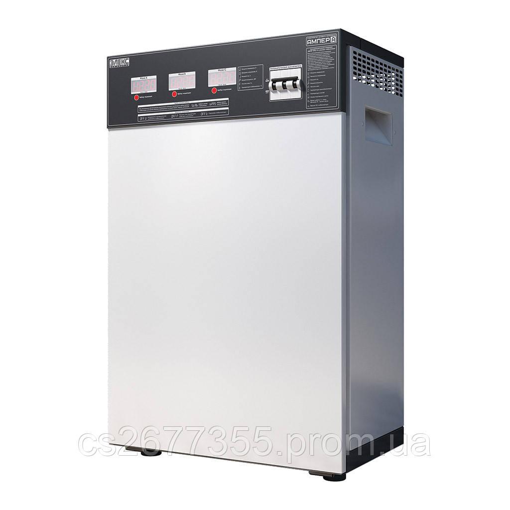 Стабілізатор напруги трифазний побутової АМПЕР У 12-3/80 v2.0