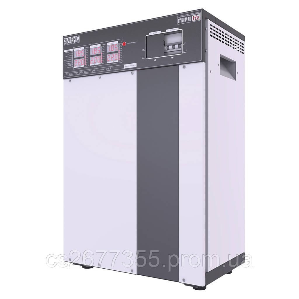 Трифазний стабілізатор напруги ГЕРЦ У 16-3/50 v3.0