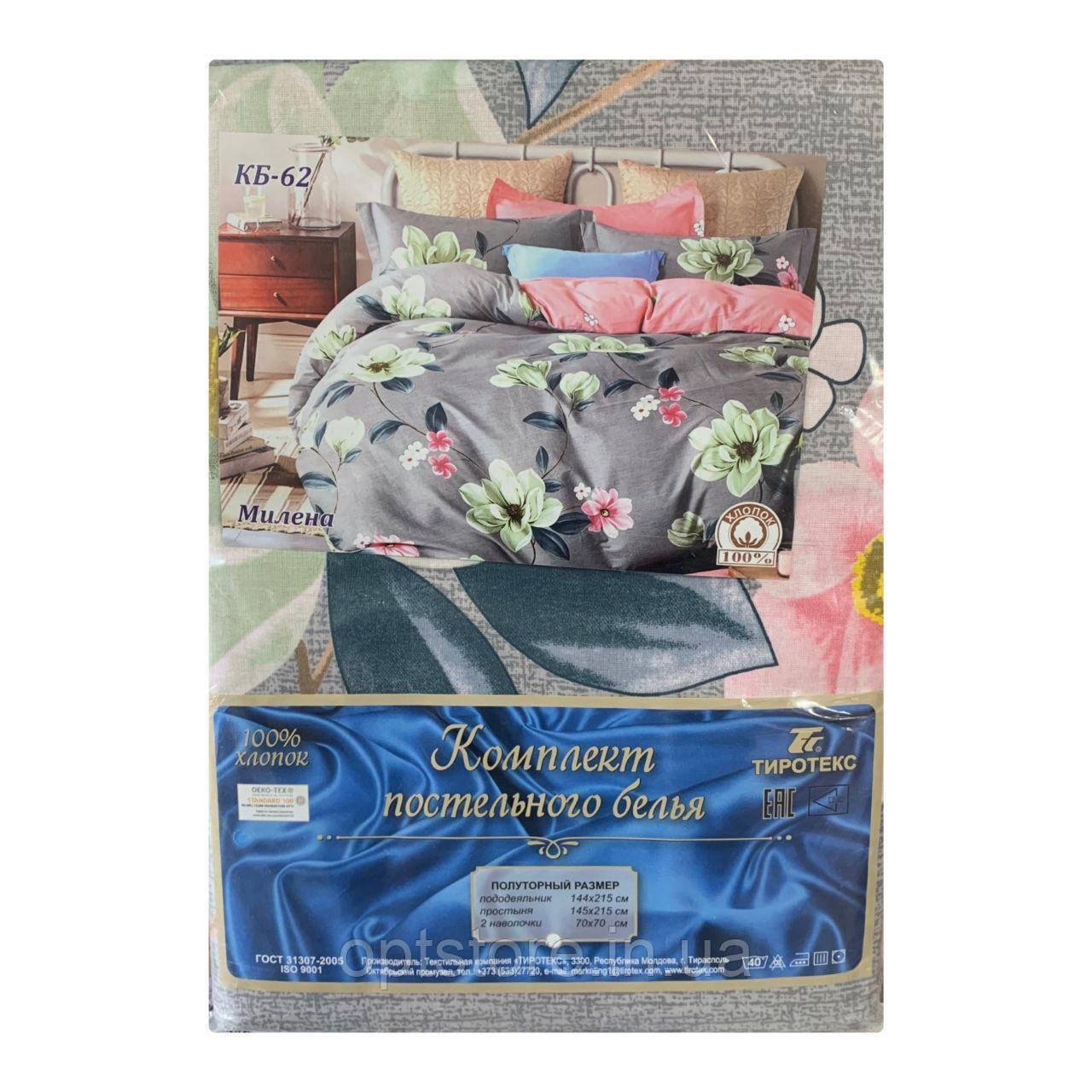 """""""мілена"""" комплект постільної білизни полуторний 145*215 см 100% бавовна Tirоtex Тирасполь"""