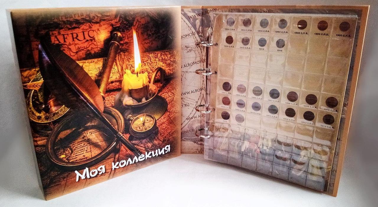 Тематический альбом  для монет Николая ІІ