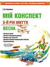 Мій конспект 5-й рік життя Весна Ніколенко С. Основа