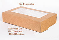 Крафт-коробка упаковочная с прозрачной крышкой 10x8x3.6 см
