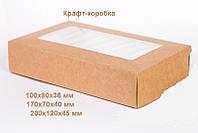 Крафт-коробка упаковочная с прозрачной крышкой 20x12x4.5см, фото 1