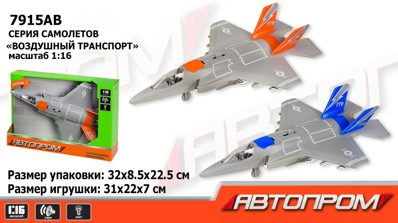 Самолет батар. 7915AB (30шт) АВТОПРОМ,1:16,свет,звук,в коробке 32*22,5*8,5см
